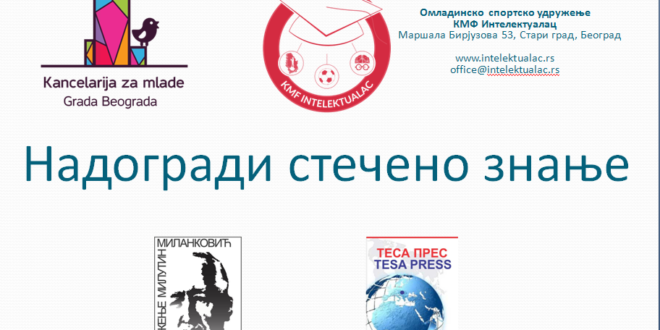 Завршен пројекат Надогради стечено знање