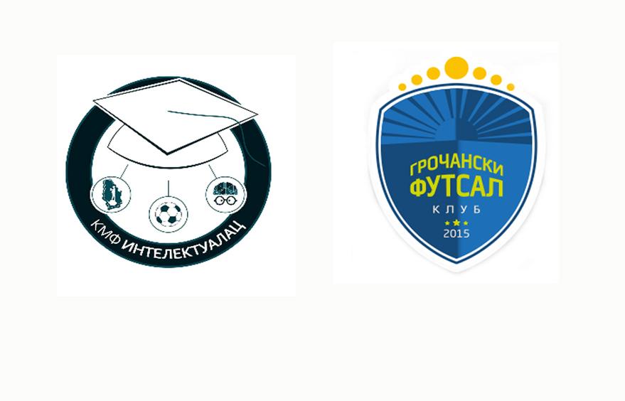 КМФ Интелектуалац против Грочанског футсал клуба трећи пут ове сезоне