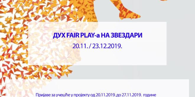 Дух fair play-а на Звездари