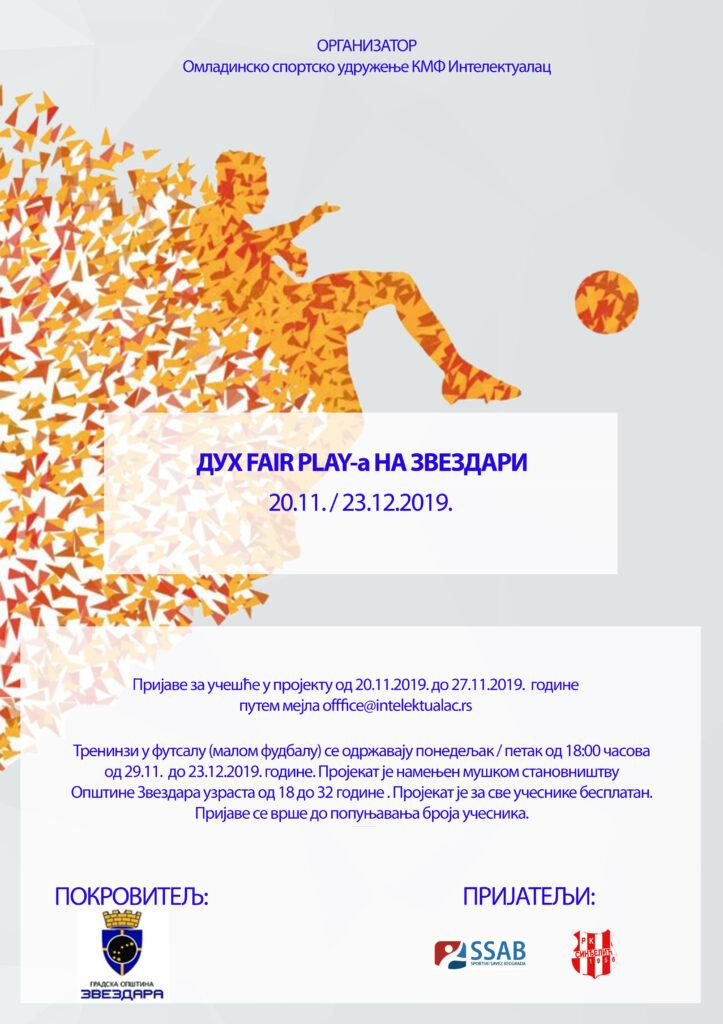 Дух fair play-a на Звездари